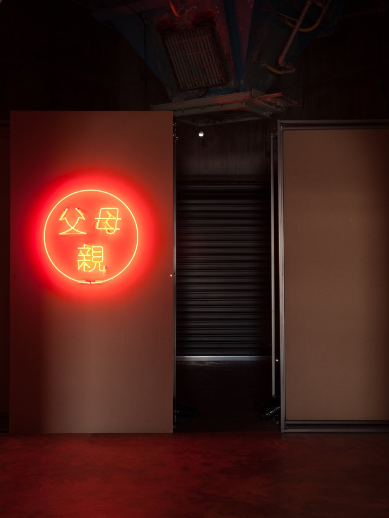 Teng Chao-Ming, Becoming a different person, 2011, red neon, three separate power switches, 730mm diameter (installation view Silo 6, Auckland), Commissioned by Te Tuhi